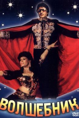 Постер фильма Волшебник (1989)