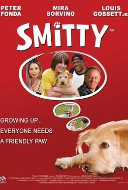 Постер фильма Смитти (2012)