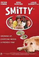 Смитти (2012)