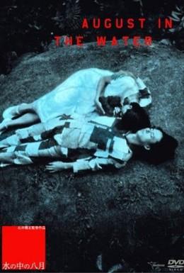 Постер фильма Август в воде (1995)