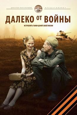 Постер фильма Далеко от войны (2012)