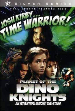 Постер фильма Воин во времени: Планета рыцарей – динозавров (1995)