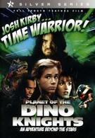 Воин во времени: Планета рыцарей – динозавров (1995)