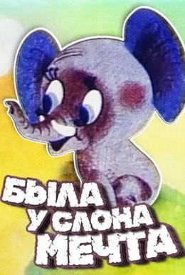 Постер фильма Была у слона мечта (1973)