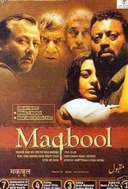 Постер фильма Макбул (2003)