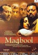 Макбул (2003)