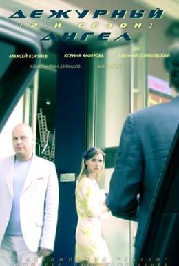 Постер фильма Дежурный ангел (2010)