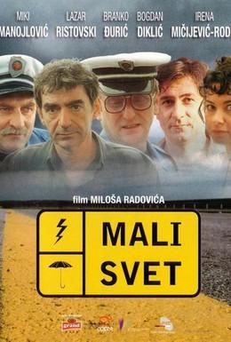 Постер фильма Мир тесен (2003)