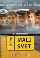Мир тесен (2003)
