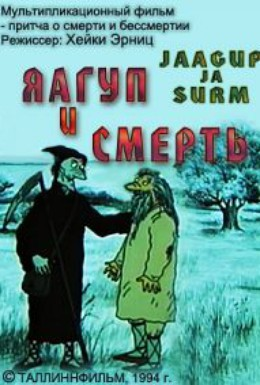 Постер фильма Яагуп и смерть (1994)