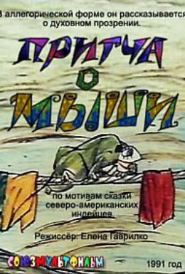 Постер фильма Притча о мыши (1991)