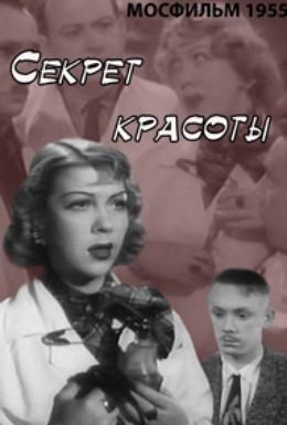 Постер фильма Секрет красоты (1955)