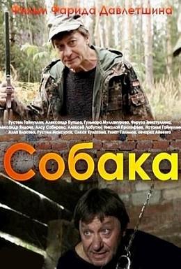 Постер фильма Собака (2011)