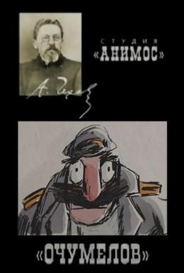 Постер фильма Очумелов (2009)