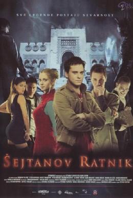 Постер фильма Воин Шайтана (2006)