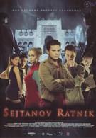 Воин Шайтана (2006)
