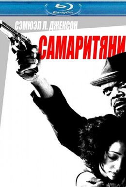 Постер фильма Самаритянин (2011)