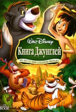 Постер фильма Книга джунглей (1989)