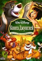 Книга джунглей (1989)