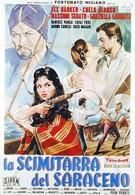 Сабля сарацина (1959)