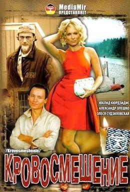 Постер фильма Райский уголок (2009)