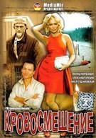 Райский уголок (2009)
