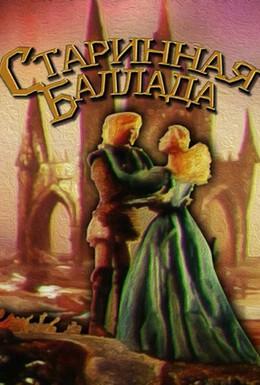 Постер фильма Старинная баллада (1989)