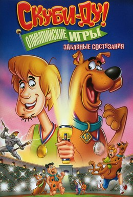 Постер фильма Скуби-Ду!: Олимпийские игры, Забавные состязания (2012)