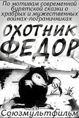 Постер фильма Охотник Федор (1938)