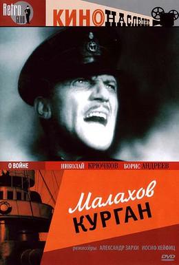 Постер фильма Малахов курган (1944)