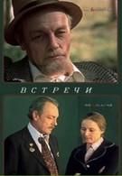 Встречи (1978)