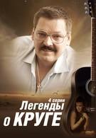 Легенды о Круге (2011)
