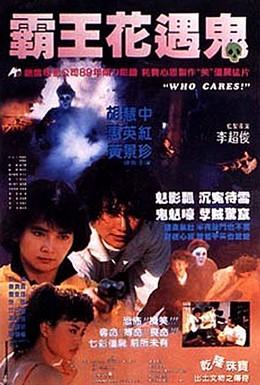 Постер фильма Кому какое дело? (1991)