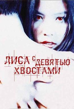 Постер фильма Лиса с девятью хвостами (1994)