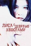 Лиса с девятью хвостами (1994)