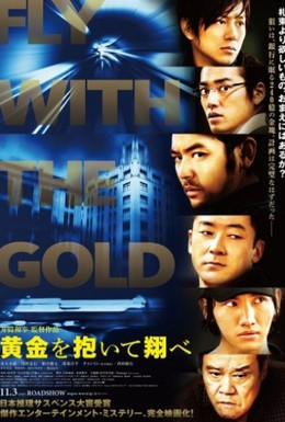 Постер фильма Побег с золотом (2012)