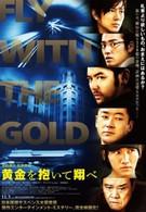Побег с золотом (2012)