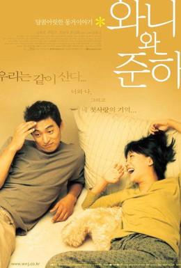Постер фильма Ва-ни и Чун-ха (2001)