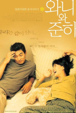 Постер фильма Вани и Юн (2001)
