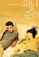 Вани и Юн (2001)
