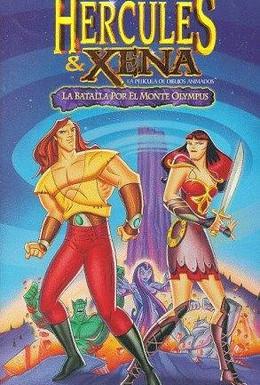 Постер фильма Геркулес и Зена: Битва за Олимп (1998)