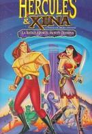 Геркулес и Зена: Битва за Олимп (1998)