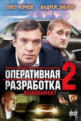 Постер фильма Оперативная разработка 2: Комбинат (2008)