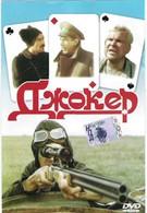 Джокер (1991)