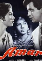 Амар (1954)