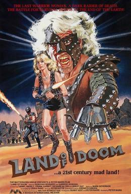 Постер фильма Гиблые земли (1986)