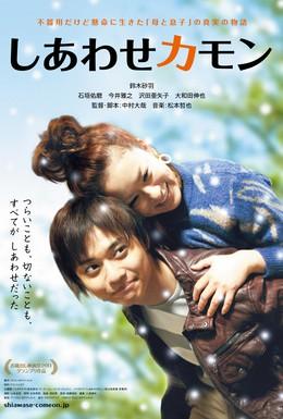 Постер фильма Приди, счастье (2012)