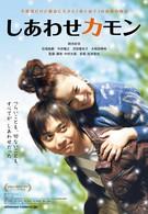 Приди, счастье (2012)