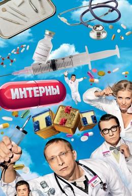 Постер фильма Интерны (2010)