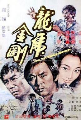 Постер фильма Татуированный дракон (1973)